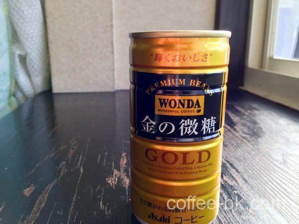 【8杯目】『ワンダ ゴールドブラック -金の微糖-』をレビュー
