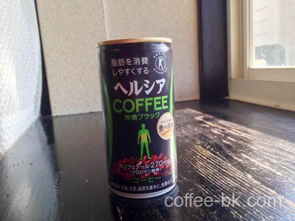 ヘルシア コーヒー ブラック