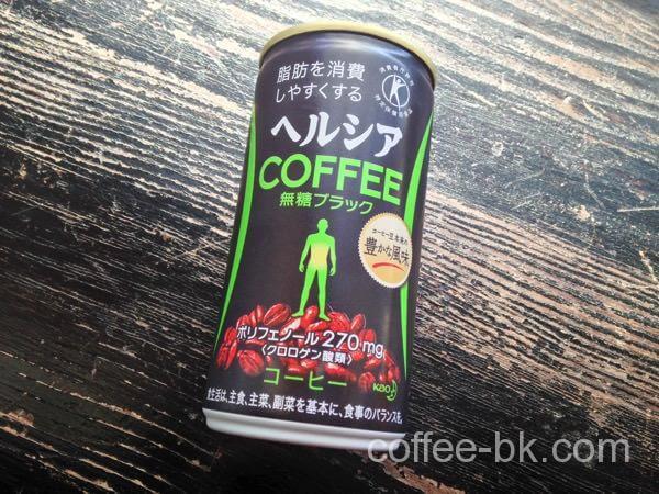 【12杯目】『花王 ヘルシア コーヒー 無糖ブラック』をレビュー