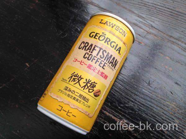 ジョージア クラフトマンコーヒー 微糖