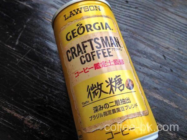 『ジョージア クラフトマンコーヒー 微糖』ローソン限定缶コーヒーをレビュー