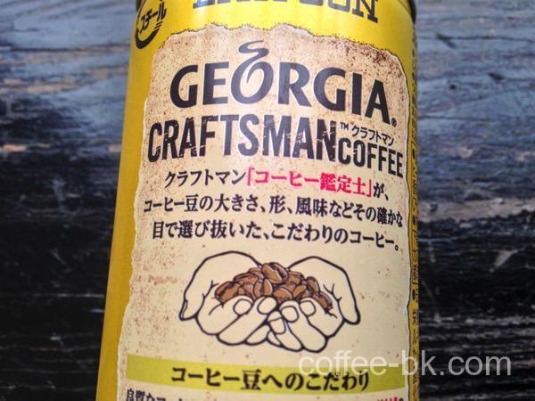 クラフトマン「コーヒー鑑定士」
