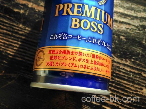 boss-premiumboss5