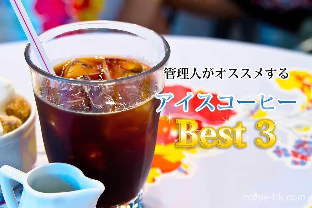 『アイスコーヒーボトル』オススメの比較ランキングBEST 3!!