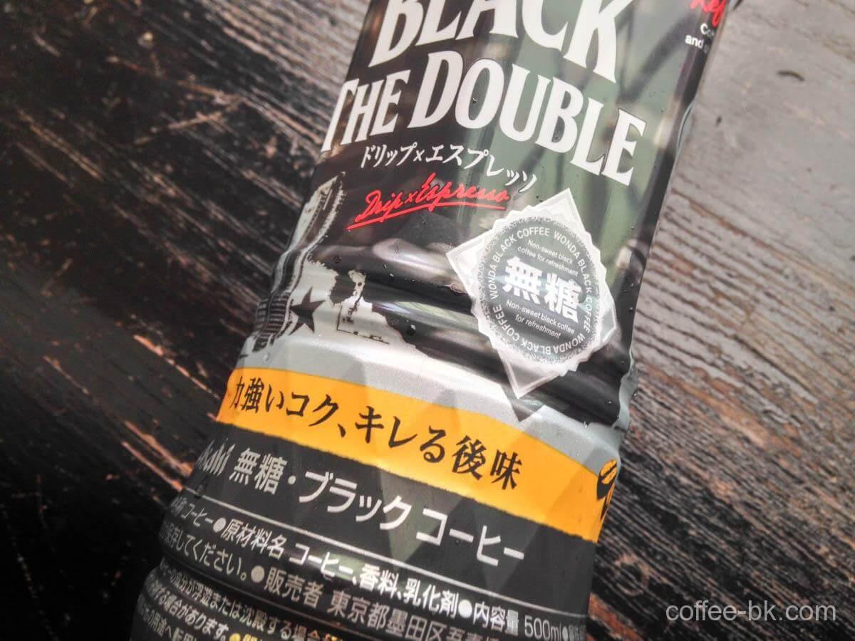 wonda-black-the-double