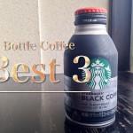 『ボトル缶コーヒーブラック』 オススメの比較ランキングBEST 3!!