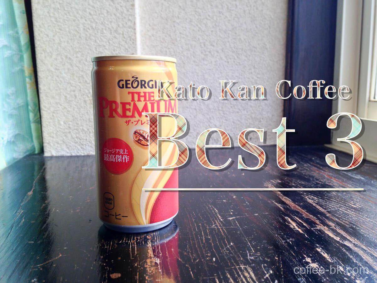 Kato kan coffee