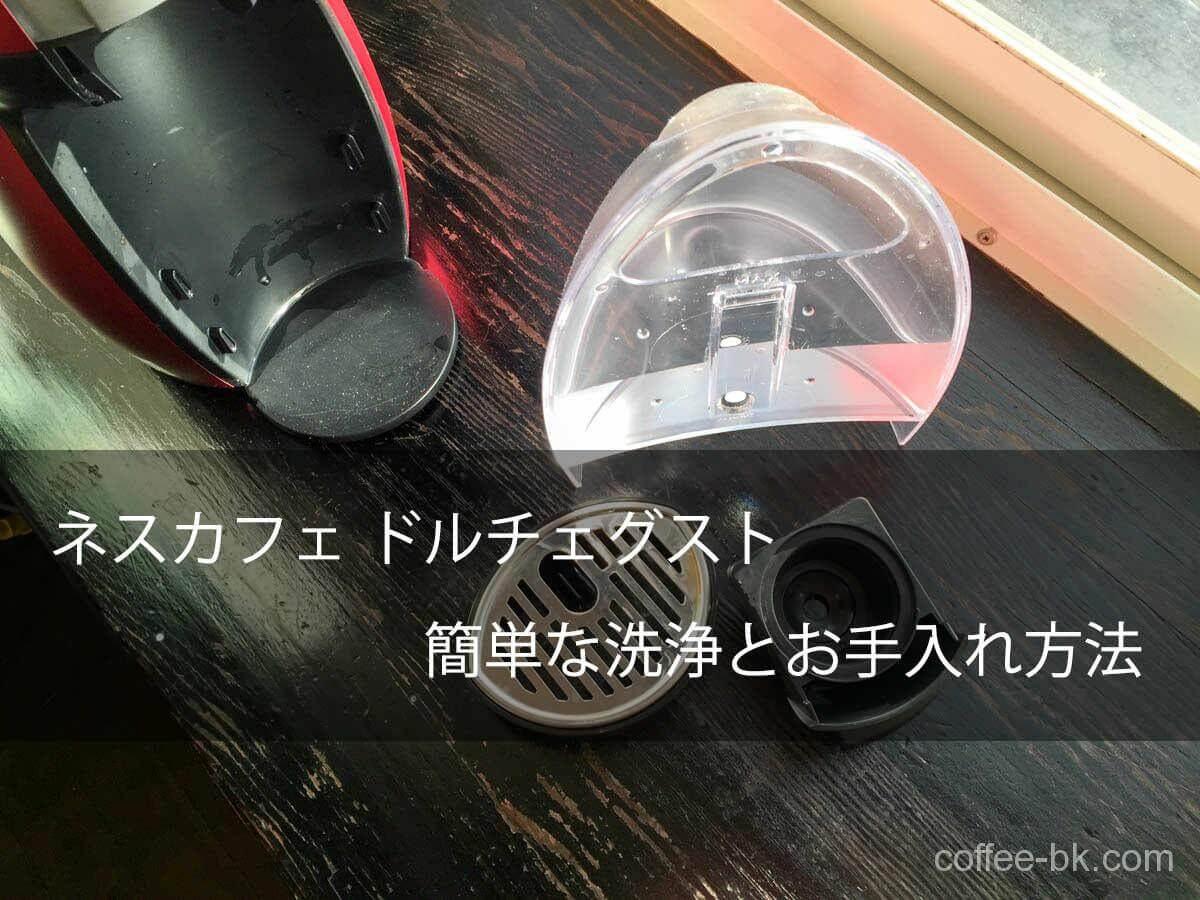ネスカフェ ドルチェグストの簡単な洗浄とお手入れ方法