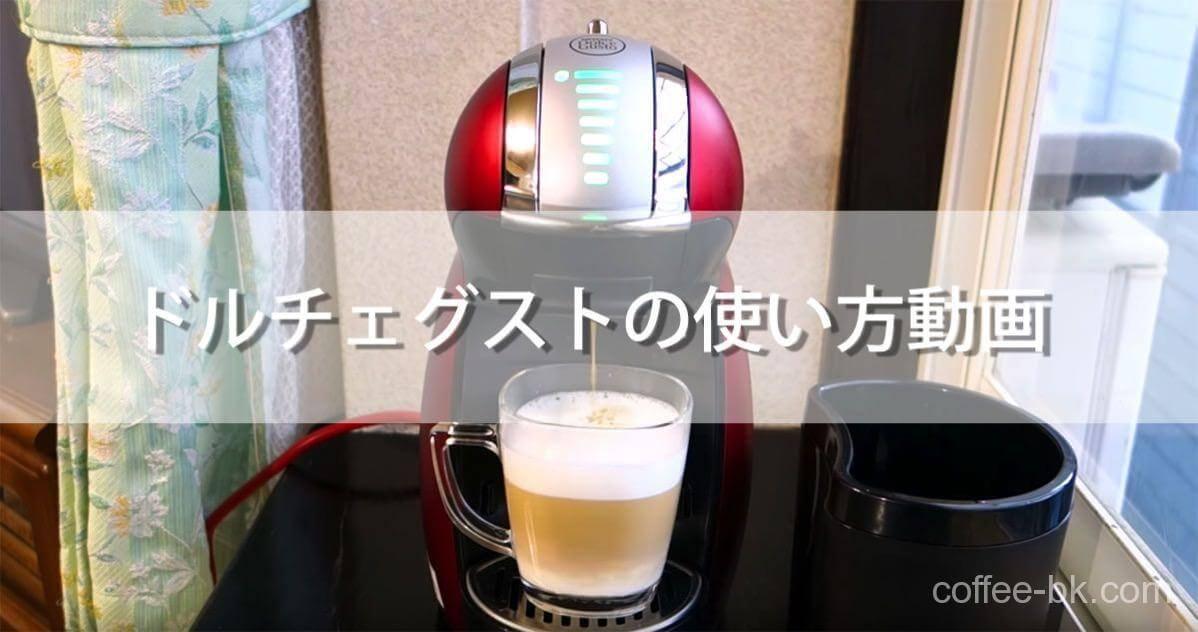 【動画あり】ネスカフェ ドルチェグストの使い方を解説