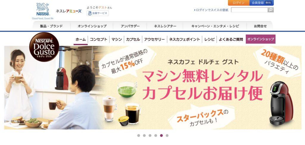 コーヒーマシン本体を無料レンタルできる『ドルチェグスト定期便』がオススメ