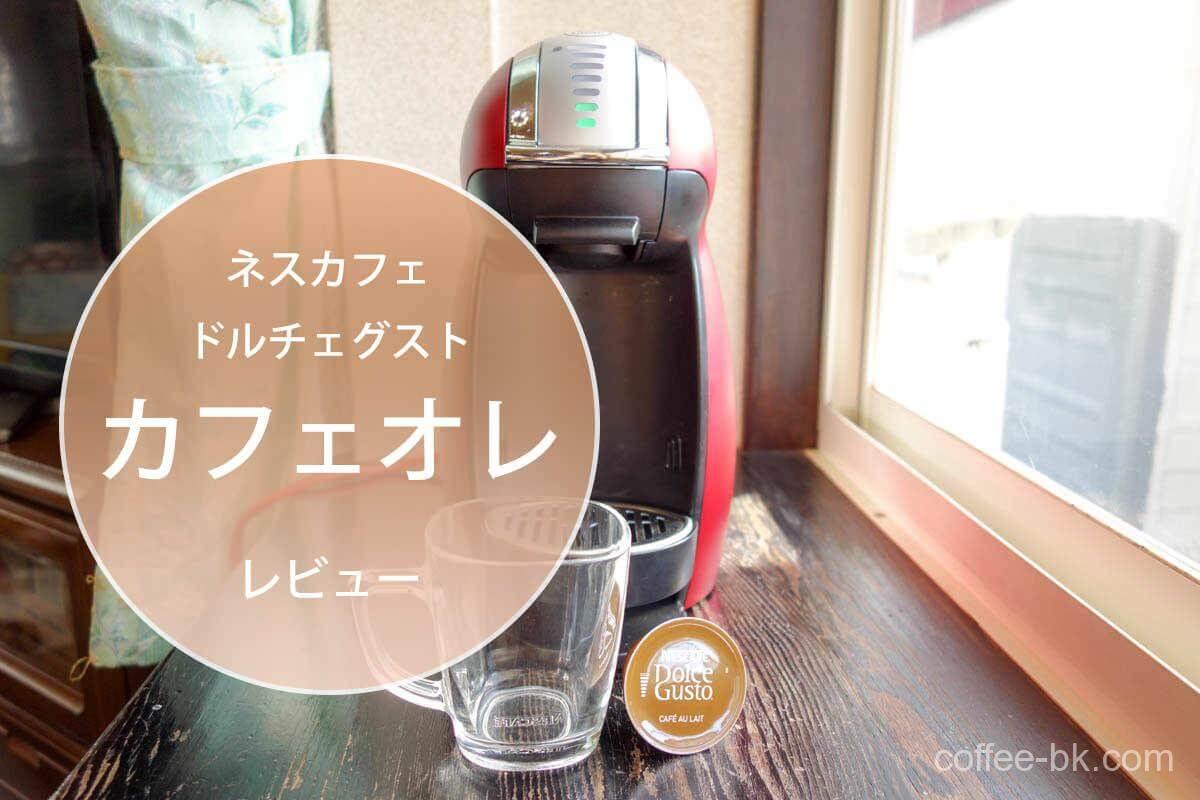 ネスカフェ ドルチェグスト 専用カプセル『カフェオレ』をレビュー!