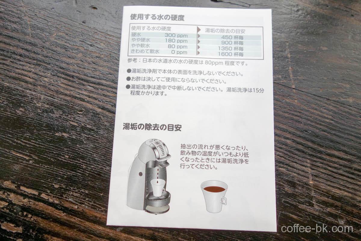 お掃除の目安は一般的な日本の水道水で『1350杯』