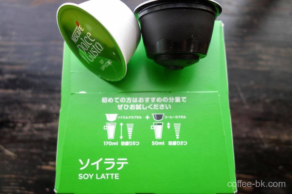 白いカプセルの『ソイミルク』、黒いカプセルの『エスプレッソ』