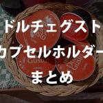 dolcegusto-capsule-holder.jpg