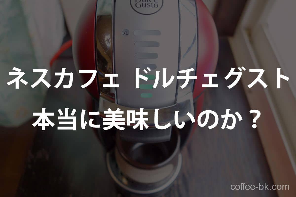 ネスカフェ ドルチェグストは本当に美味しいのか?毎日8ヶ月使った本音の感想