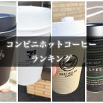【2016年版】コンビニ『ホットコーヒー』おすすめ比較ランキング!!