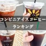 konbini-ice-coffee