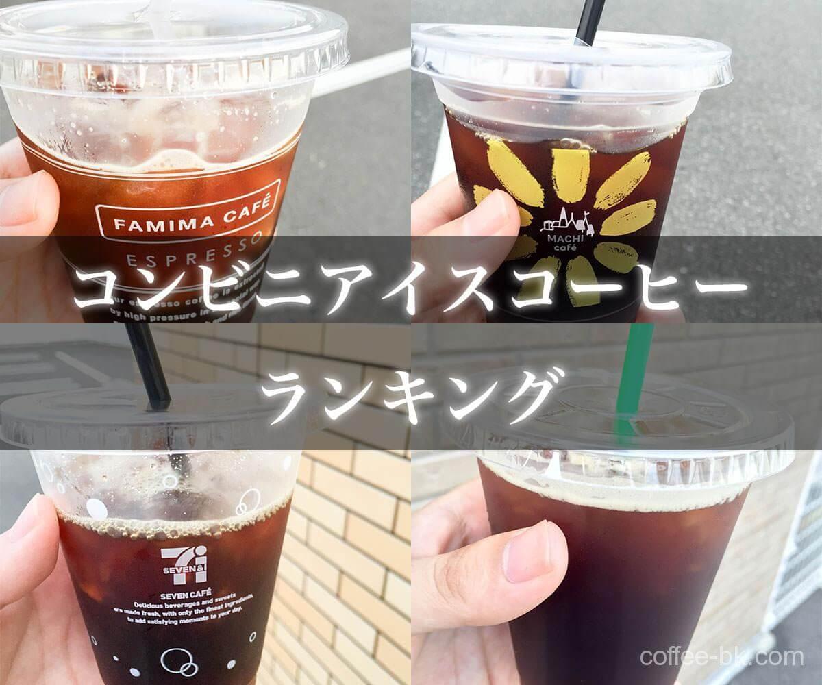 【2016年版】コンビニ『アイスコーヒー』おすすめ比較ランキング!!