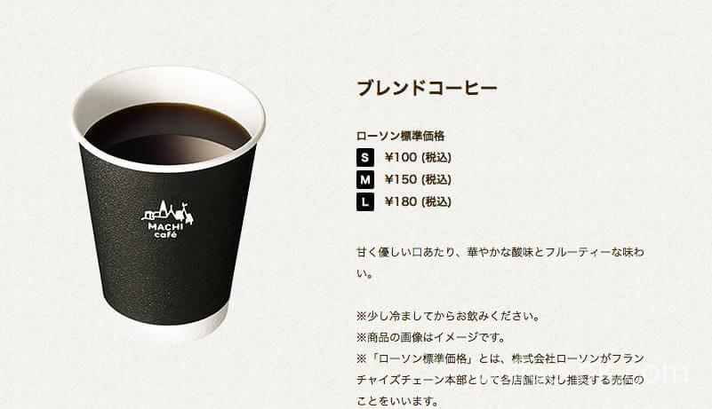 『ローソン』ホットコーヒーの買い方
