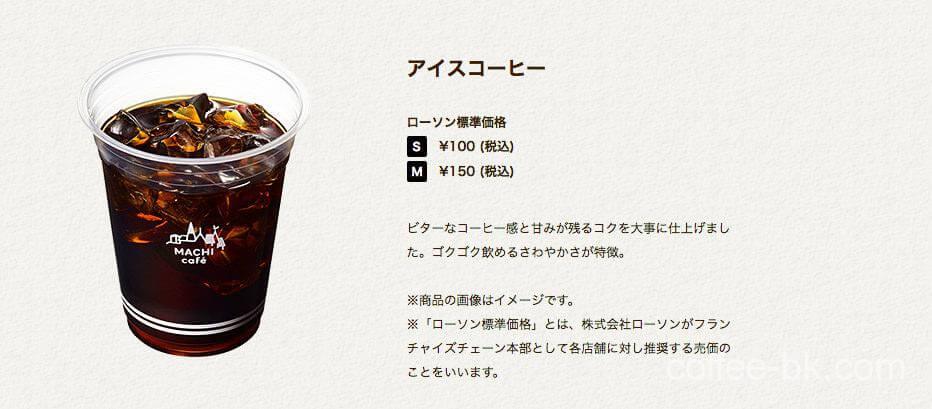 『ローソン』アイスコーヒーの買い方
