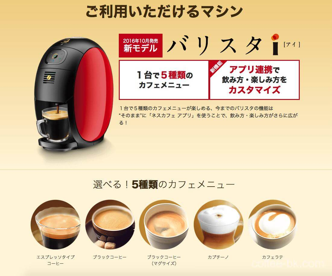 ネスカフェ バリスタは『5種類のメニュー』、『1杯約20円』のコスパ、『簡単な使い方』が魅力