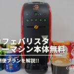 『ネスカフェ バリスタ』は購入するよりマシン本体無料の定期便プランがオススメ!