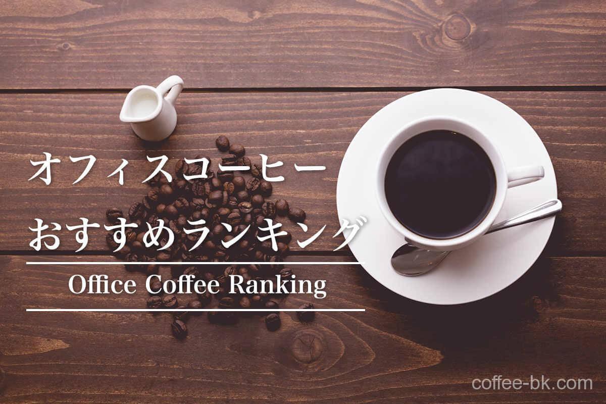会社・職場にオススメの『美味しいオフィスコーヒー』ランキング