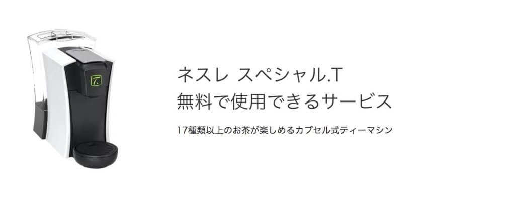 スペシャル.T定期便申し込み条件