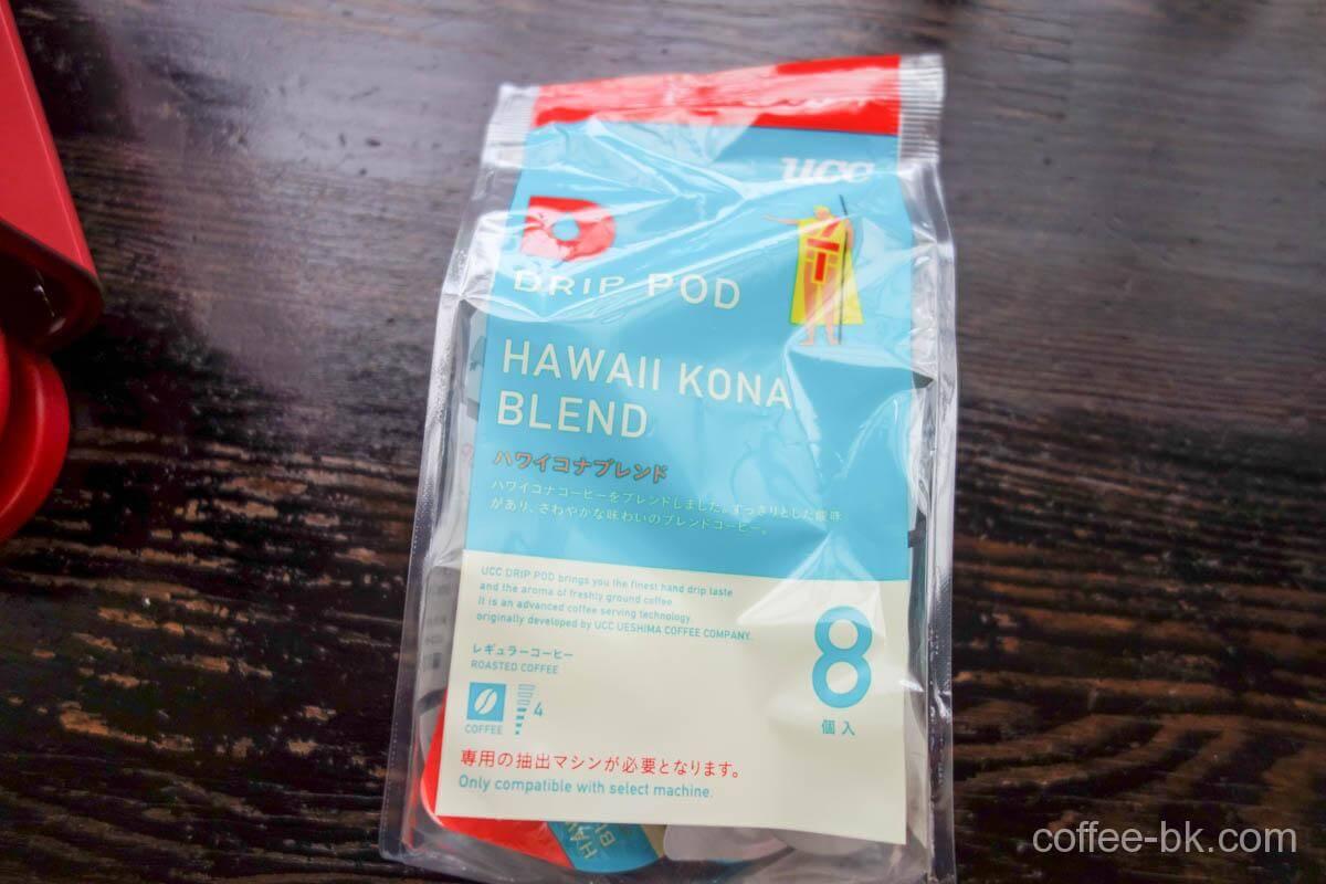 『ハワイコナブレンド』は酸味が少ない爽やかで美味しいドリップコーヒー