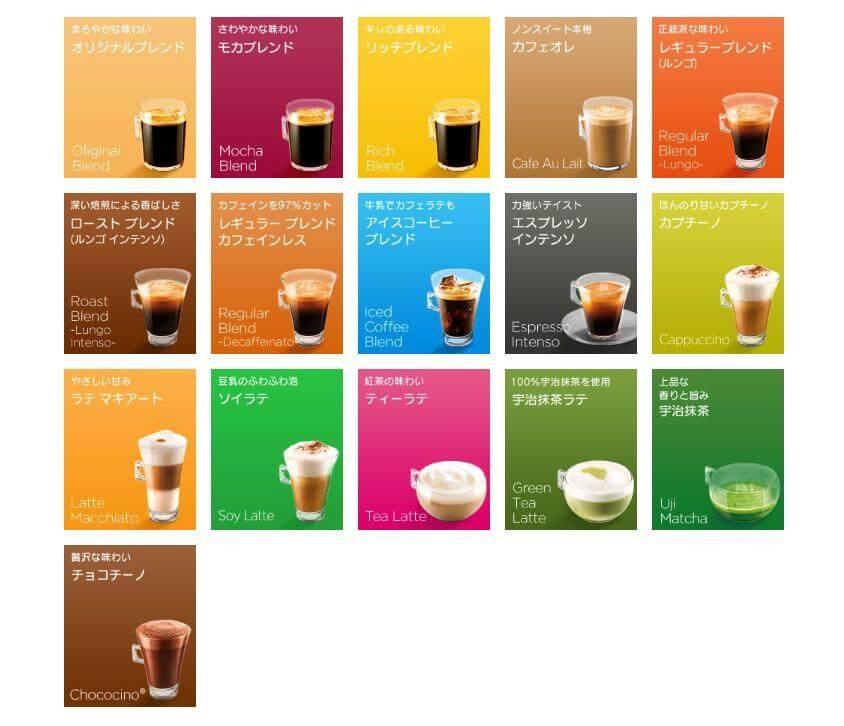 2, カプセルは『15種類以上』も選べ、自宅がカフェに