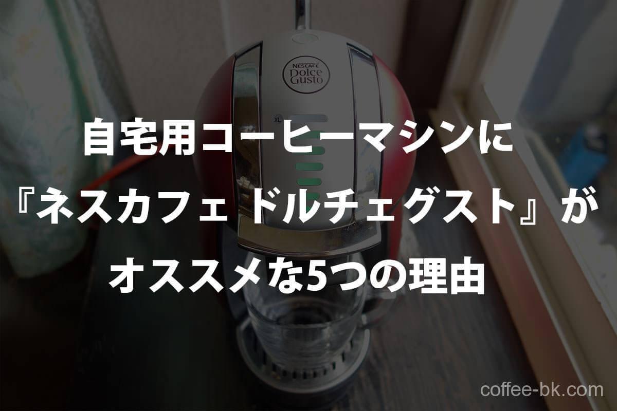 自宅用コーヒーメーカーなら『ネスカフェ ドルチェグスト』がオススメな5つの理由