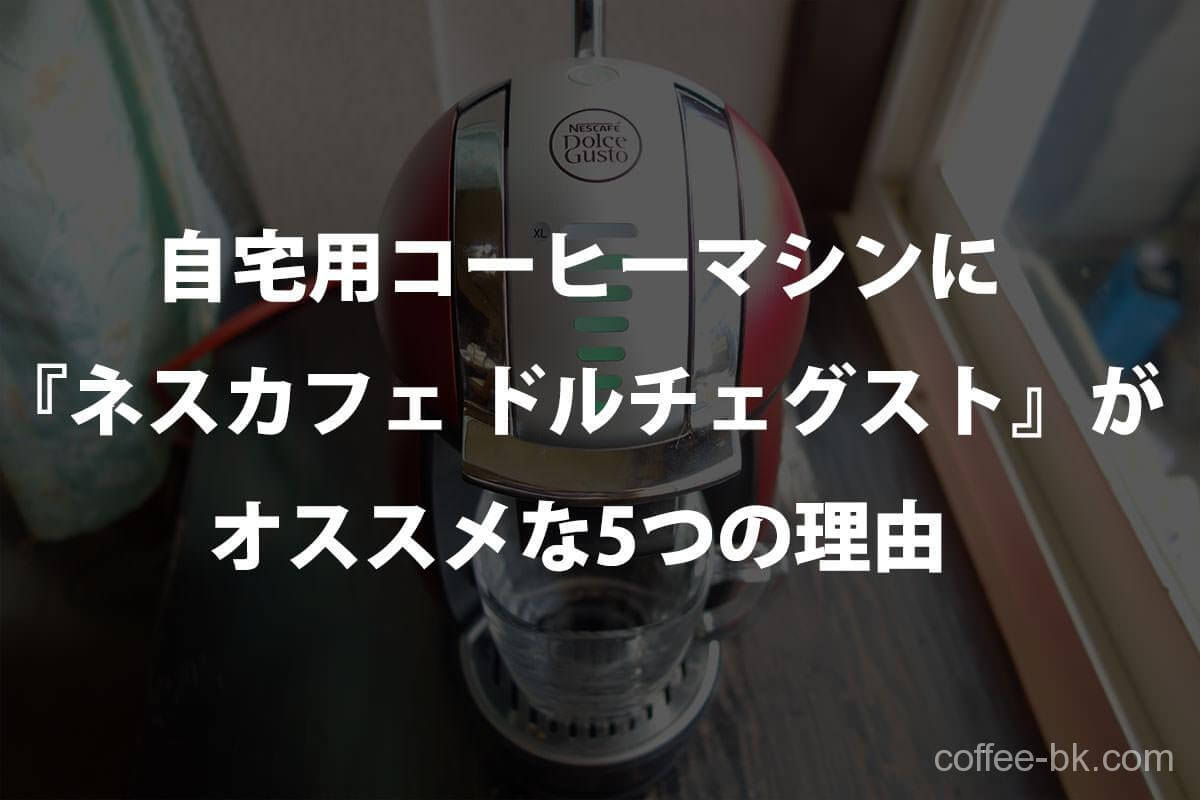 dolcegusto-house-coffeemachine