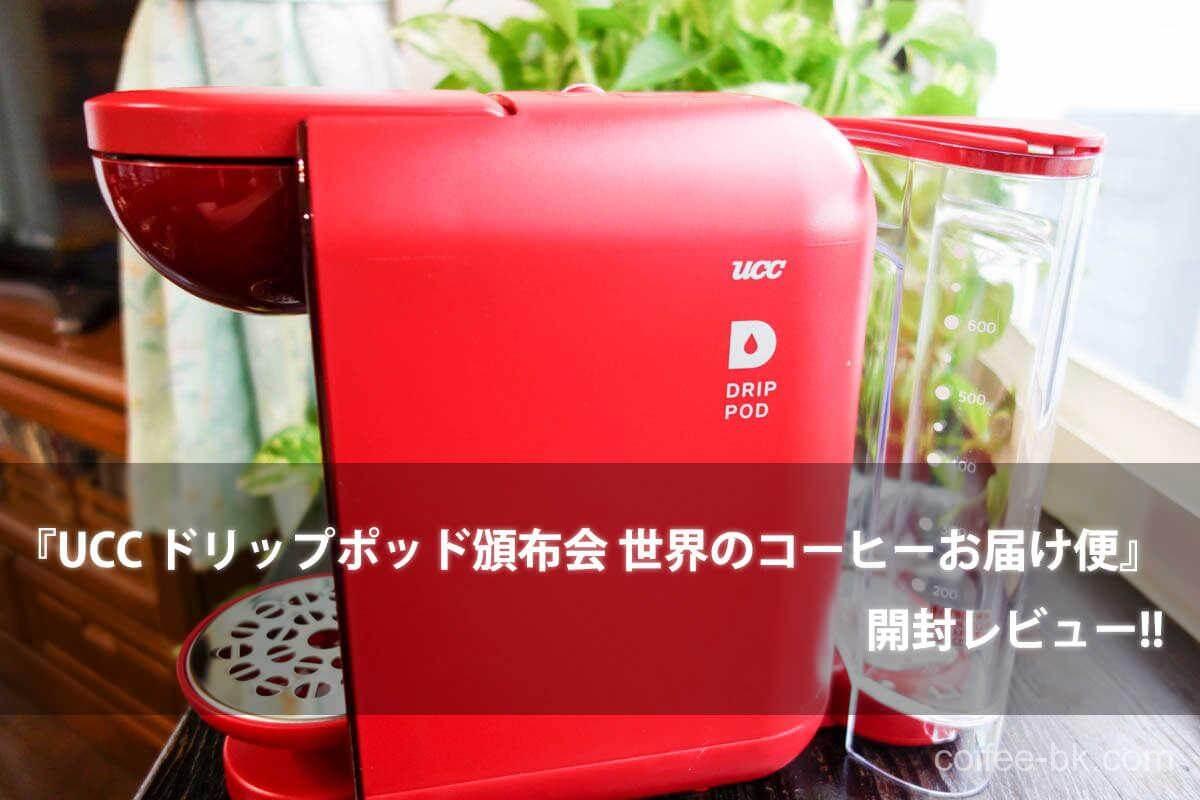 『UCC ドリップポッド頒布会 世界のコーヒーお届け便』を開封レビュー!!