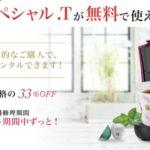 『ネスレ スペシャル.T(ティー)』は購入するよりマシン本体無料の定期便がオススメ!