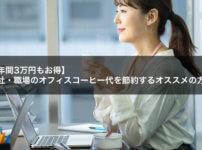 【年間3万円もお得】会社・職場のオフィスコーヒー代を節約するオススメの方法