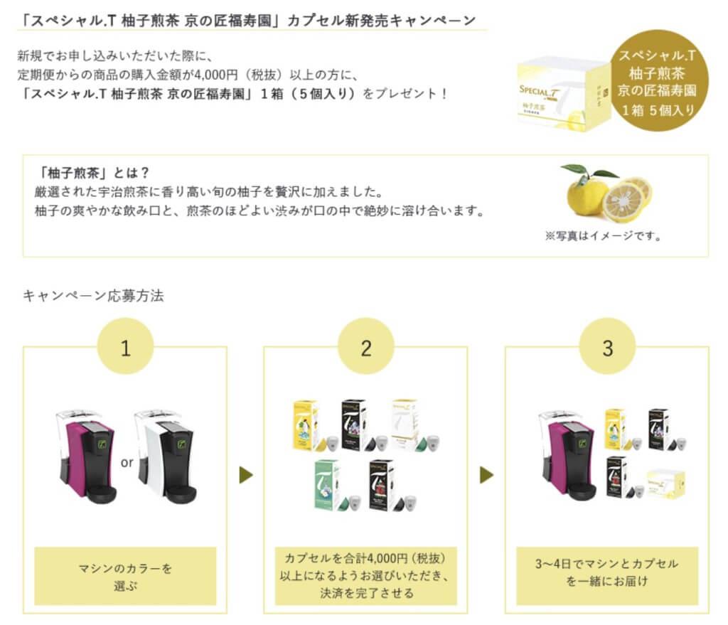 期間限定『柚子前茶』プレゼント!