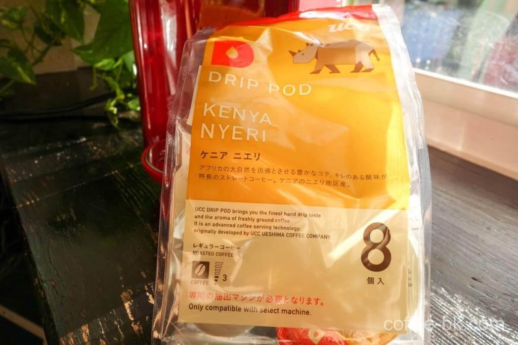 レモン系の甘い酸味とコクが味わえる『ケニア ニエリ』