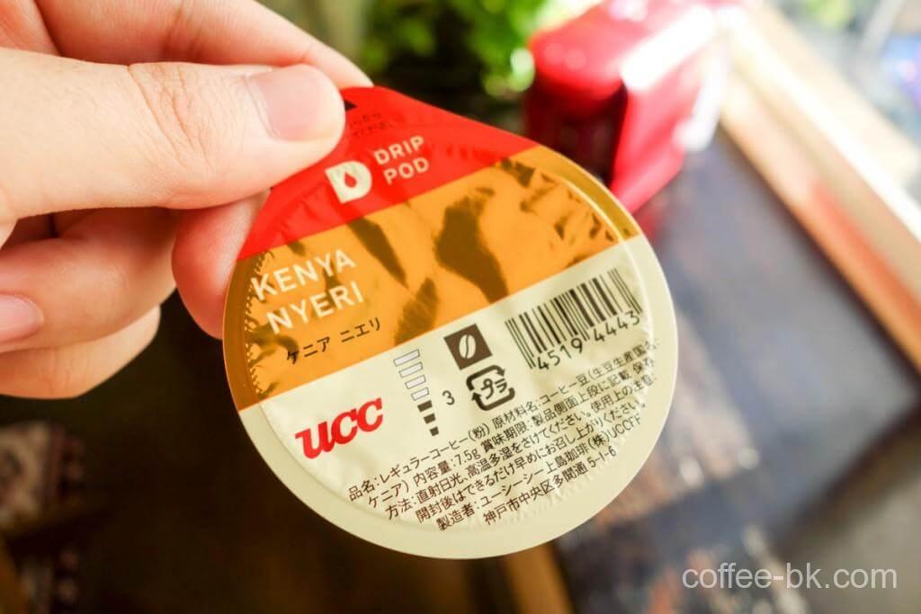 【数量限定】UCC ドリップポッド『ケニア ニエリ』をレビュー!