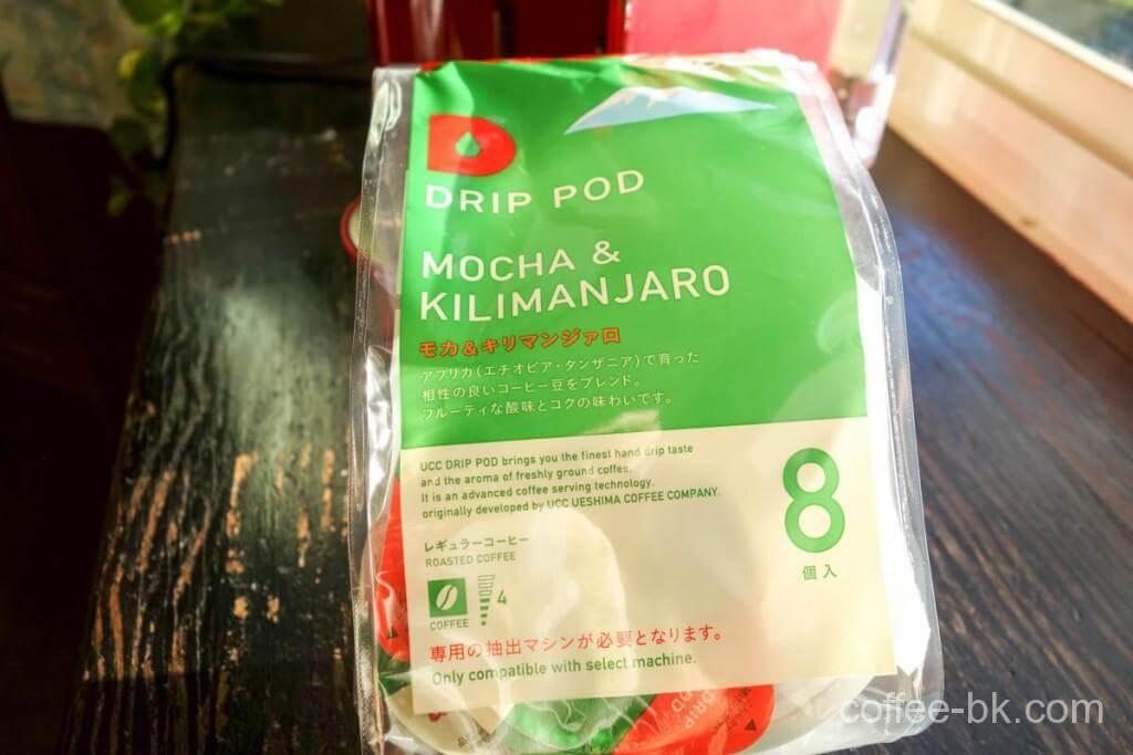 フルーティーな酸味とコクが爽やかな『モカ&キリマンジャロ』