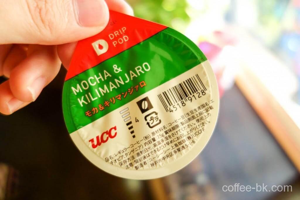 UCC ドリップポッド『モカ&キリマンジァロ』をレビュー!