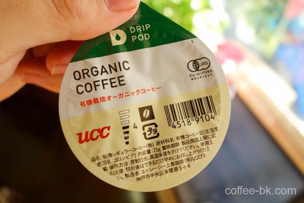 UCC ドリップポッド『有機栽培オーガニックコーヒー』をレビュー!