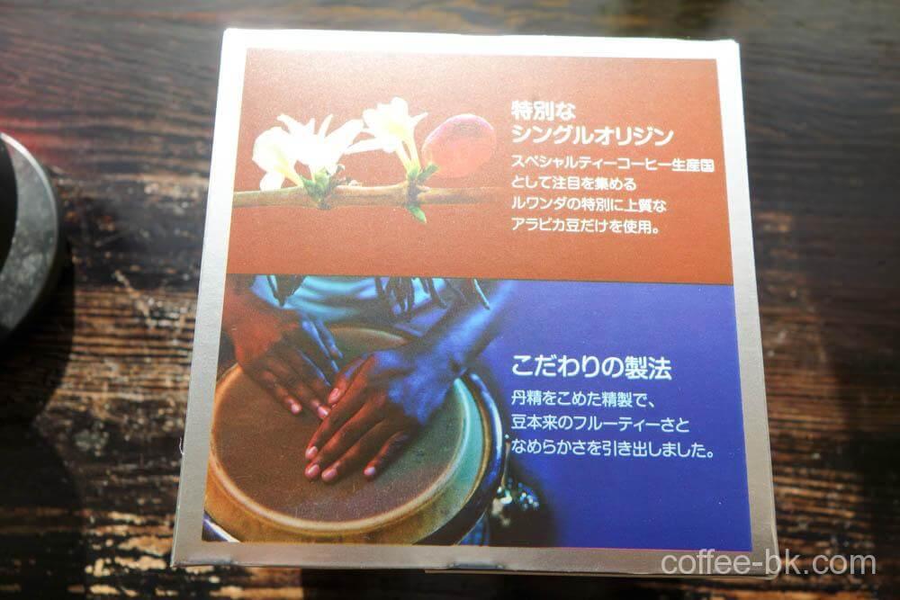 ルワンダコーヒーの説明