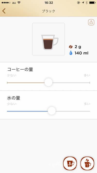 コーヒーの味の濃さ・水の量を調節