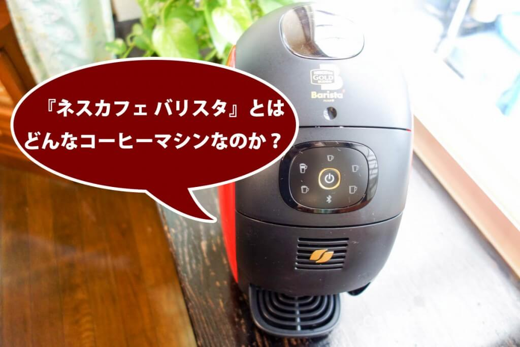 nescafe-barista-coffee-machine