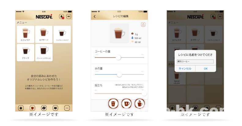 バリスタアプリ画面