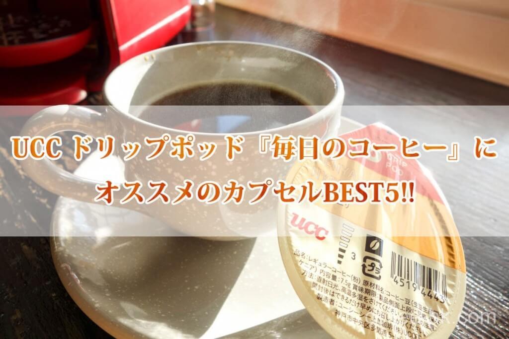 【比較ランキング】UCC ドリップポッド『毎日のコーヒー』にオススメのカプセルBEST5!!