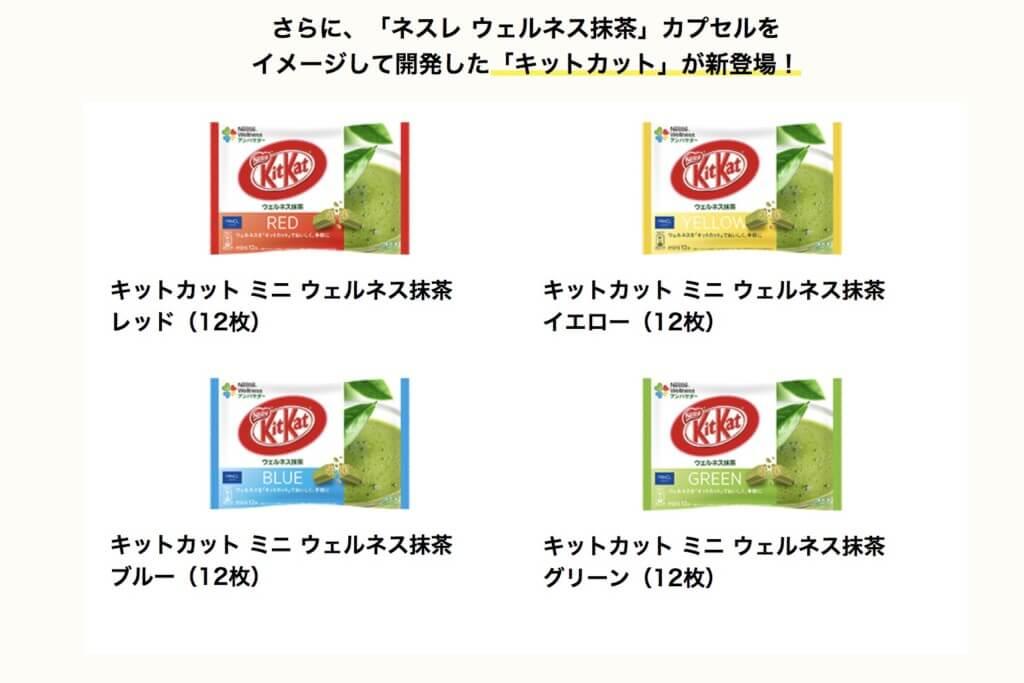 『キットカット ミニ ウェルネス抹茶』も新登場!