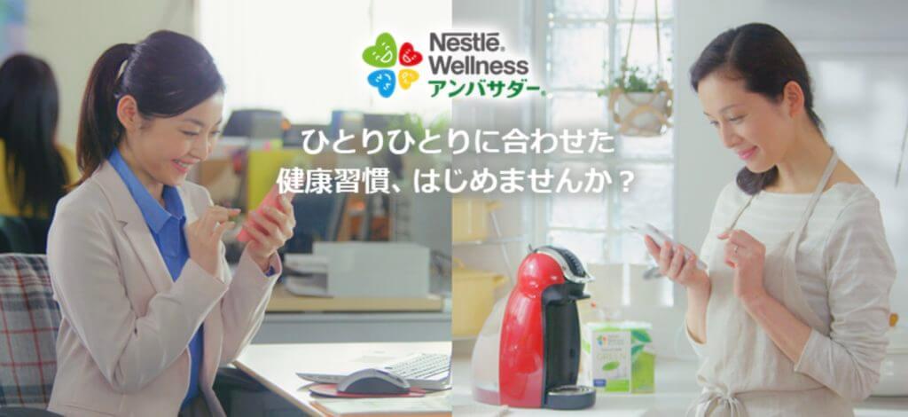 『ネスレ ウェルネス アンバサダー』の口コミ評判!ドルチェグスト・バリスタ無料の健康習慣プラン