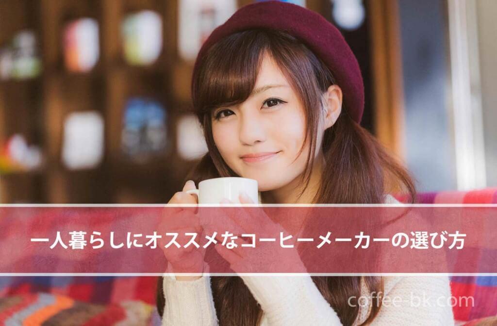 【人気】一人暮らしにオススメ!お洒落なコーヒーメーカーランキングBEST3!!