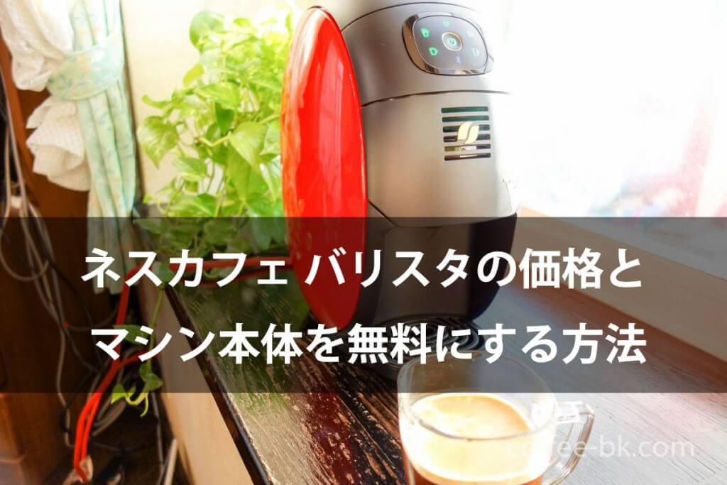 ネスカフェ バリスタの価格とマシン本体を無料にする方法
